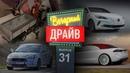 Вечерний Драйв 31 — родстер из Теслы S, гонка маленьких Шкод R5, советская самоделка а-ля Bertone