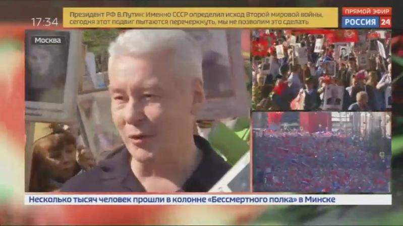 Новости на Россия 24 • Собянин прошагал в Бессмертном полку с портретом деда