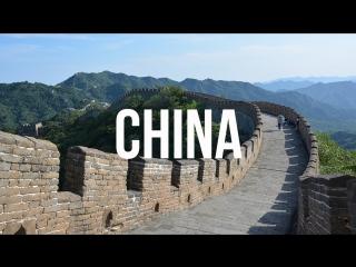 Китай. Интересные факты о Китае!
