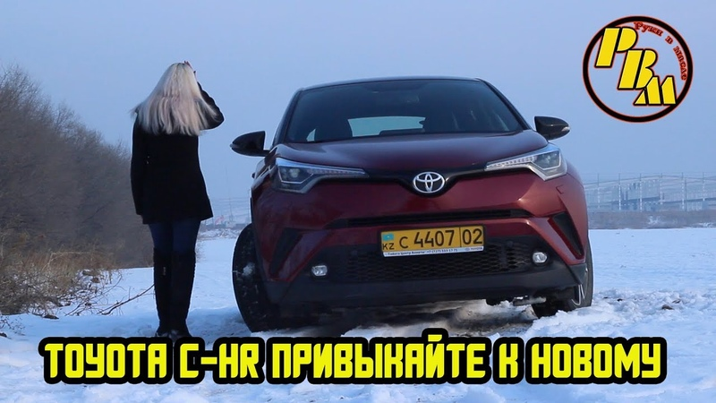Toyota C HR женский обзорчик