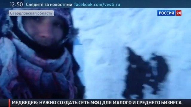 Новости на Россия 24 • Найдено тело погибшего на перевале Дятлова Уникальные кадры экспедиции