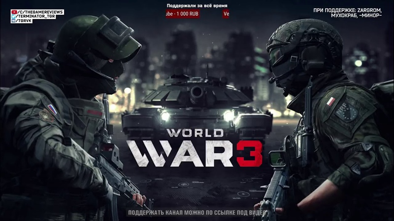WORLD WAR 3 РОССИЯ ПРОТИВ ПОЛЬШИ И ВСЕГО МИРА