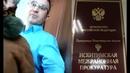 Прокурор Боится Граждан или Негласная Деятельность Прокуратуры