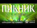 Пикник - Королевство кривых (Live, Владивосток, 30.05.2018)