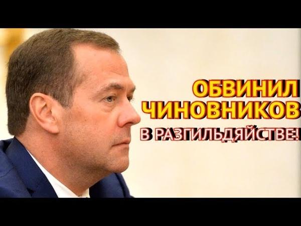 Медведев Наехал на Чиновников и Предложил Провести Разбор Полётов!