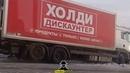 На Бийской трассе в кювет слетел грузовой автомобиль торговой сети «Холди-дискаунтер» (Инцидент Барнаул)