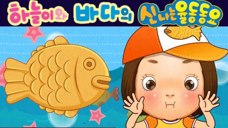 붕어빵송 (The Bread Song) - 하늘이와 바다의 신나는 율동 동요 Korean Children Song