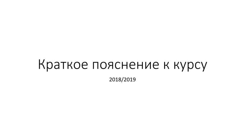 Краткое пояснение к курсу (2018/2019)