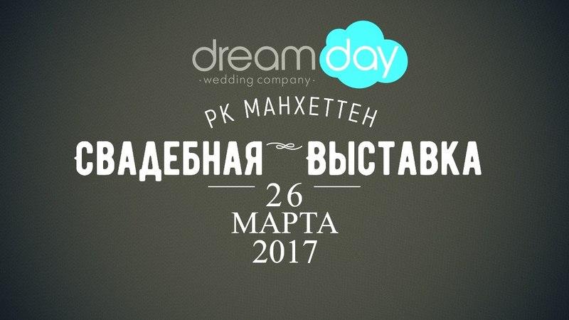 Свадебная выставка 2017 | Елабуга.