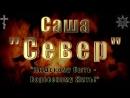 Mr.Credo Саша Север Новинка 2018