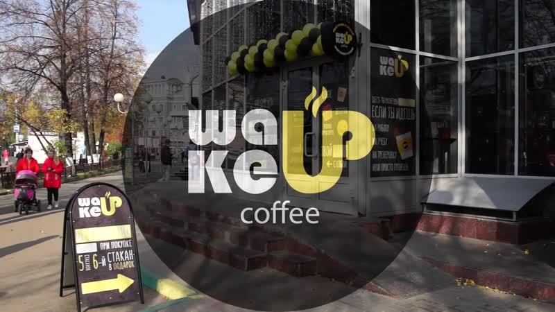 Открытие кофейни на Коминтерна, 115 (ТЦ Луч)