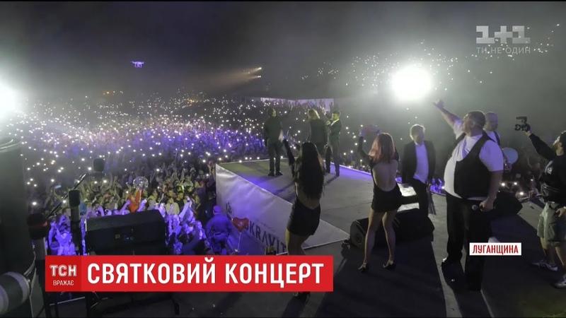 Квартал-95 влаштував у Сєвєродонецьку безкоштовний концерт