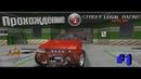 Прохождение Street Legal Racing: Redline 1 - Построил дикую тачку и врываюсь в топ