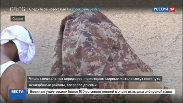 Новости на Россия 24 • В Сирии террористы начали пользоваться гуманитарными коридорами