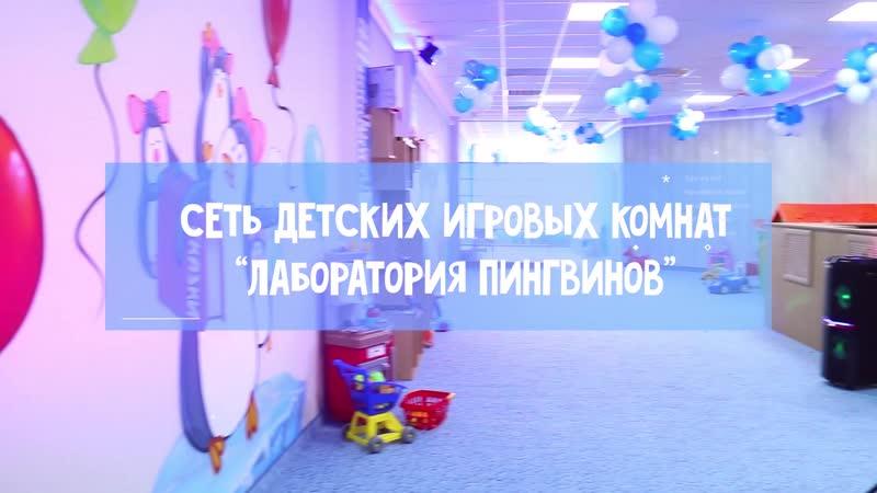 Лаборатория пингвинов в Севастополе 25 мая 2019 Открытие