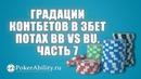 Покер обучение | Градации контбетов в 3бет потах BBvsBU. Часть 7