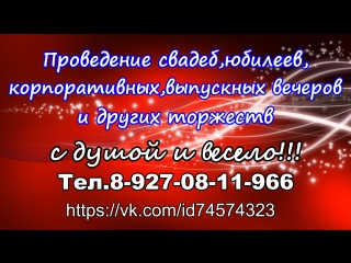 Тамада Ведущая Василя Гималова г.Мелеуз,Кумертау,Салават,Стерлитамак,Ишимбай,Уфа
