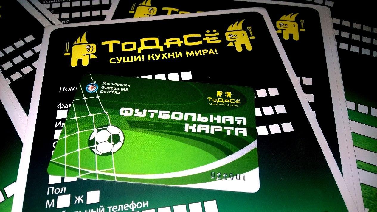 МФФ и сеть ресторанов «ТоДаСё» открывают программу «Союз любителей футбола»