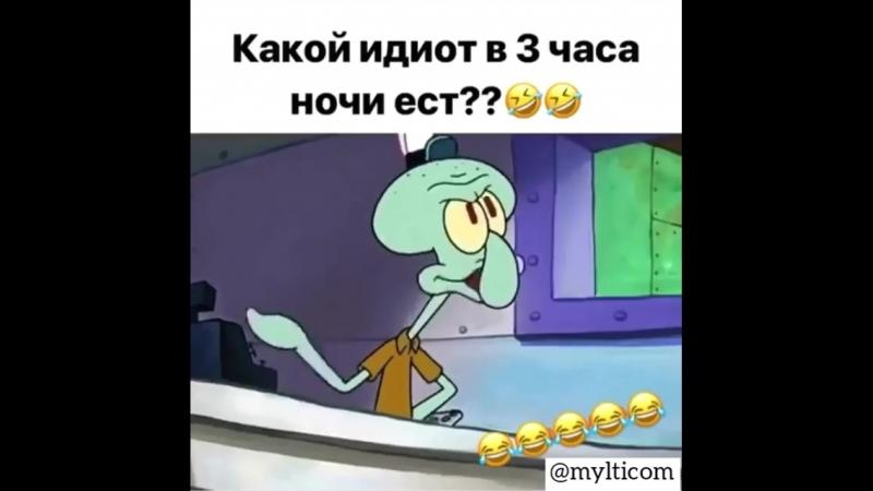 какой идиот в 3 часа ночи ест?😂