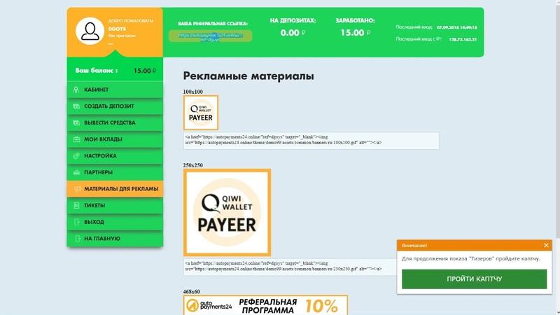 ВЫВОД! autopayments24.onlineref=dgoys В ДЕНЬ 50