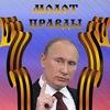 Молот Правды | Россия | АнтиМайдан