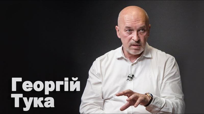 Росія буде чинити опір, але Путін не вічний – Георгій Тука про розплату за війну і окупацію