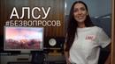 БЕЗ ВОПРОСОВ: Баста, Кремль, Зимний Сон, Евровидение. Интервью и репетиция шоу | АЛСУ