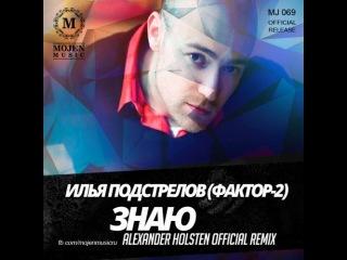���� ���������� (������-2) - ���� (Alexander Holsten Official Remix)[MOJEN Music]