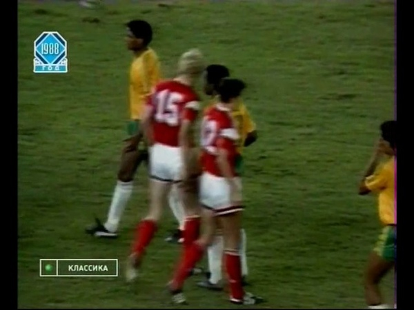 СССР 2-1 Бразилия / Summer Olympics 1988 / Soviet Union (USSR) vs Brazil