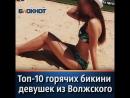 ТОП 10 горячих бикини девушек из Волжского
