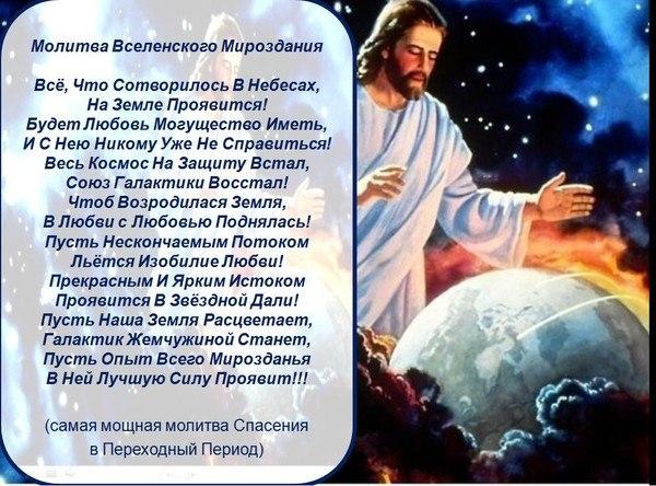 Молитва при святом причащении
