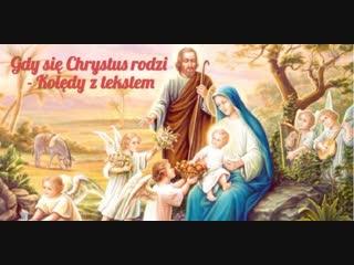 Gdy się chrystus rodzi - kolędy polskie z tekstem