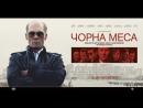 Черная месса - Русский Трейлер (2015)