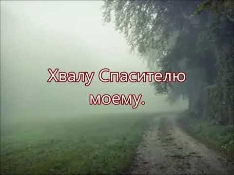 Я в мире бесцельно бродил... Костюченко (Следование за Христом)