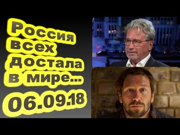 ♐Олег Сысуев Евгений Чичваркин Россия всех достала в мире 06 09 18♐