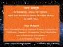 Uttra Phalguni Nakshatra Devta Mantra