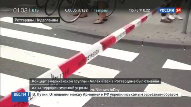 Новости на Россия 24 • Отмена концерта в Роттердаме: угроза теракта была серьезной