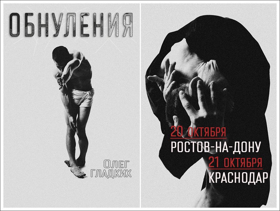 Афиша Краснодар ОбнулениЯ с Олегом Гладких /20-21 октября/