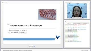 Запись вебинара о внедрении профстандартов