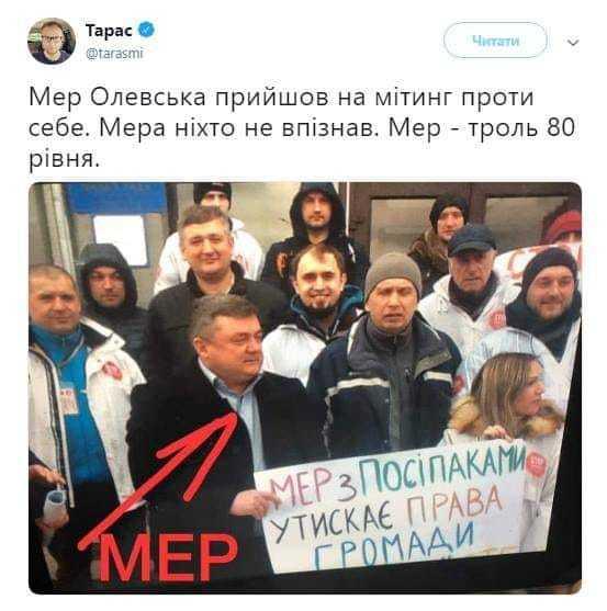 Мэр города Олевск (Житомирская обл., Украина) пришел на митинг против себя. Мэра никто не узнал. Мэр - тролль 80 уровня. Надпись на плакате - Мэр с прихвостнями ущемляет права