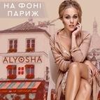 Alyosha альбом На фоні Париж