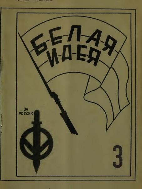 Нагрудный знак молодёжной националистической эмигрантской организации «Белая Идея», созданной в 1934 году Виктором Ларионовым, штабс-капитаном Русской Армии генерала Врангеля