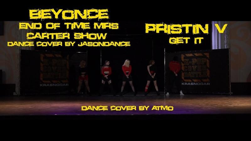 ATMO | Beyoncé - End Of Time Mrs. Carter Show | PRISTIN V(프리스틴 V) - Get It(네 멋대로) | dance cover