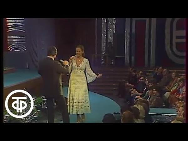 Людмила Сенчина и Эдуард Хиль Шутка (1979)