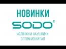 Колонки и наушники SODO оптом из китая