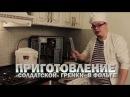 Видеоблог Юлмарта Кулинарный беспредел Сезон-2013, серия 1