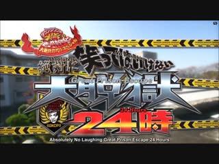(ENG SUB) Gaki no Tsukai #SP (2014.12.31) - No-Laughing Prison Batsu Game