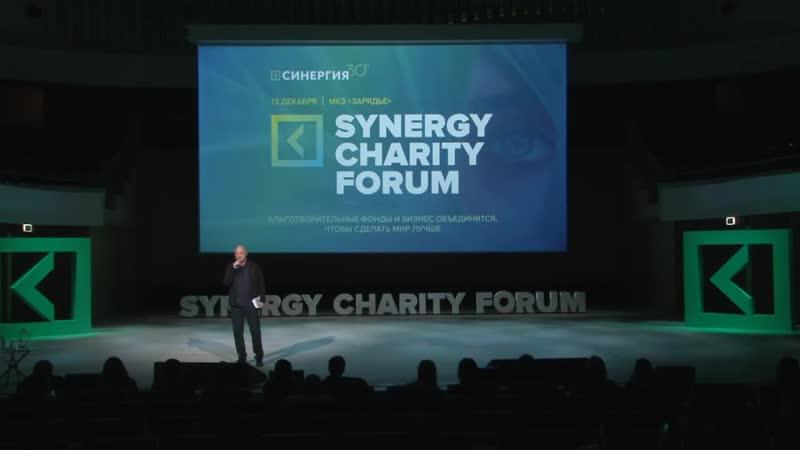 Гоша Куценко | «Шаг Вместе» | «Жизнь с ДЦП» | SYNERGY CHARITY FORUM