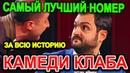 Самый лучший номер КАМЕДИ КЛАБ - ЗА ВСЕ ВРЕМЯ! Демис Карибидис и Андрей Скороход про Москву