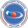 Всероссийская федерация боулспорта